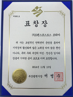 Awarded by the City of Busan, South Korea