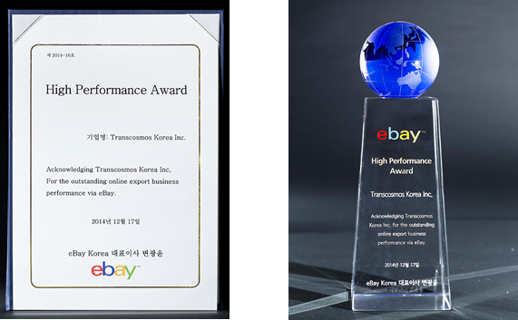 Awarded High Performance Award From Ebay Korea