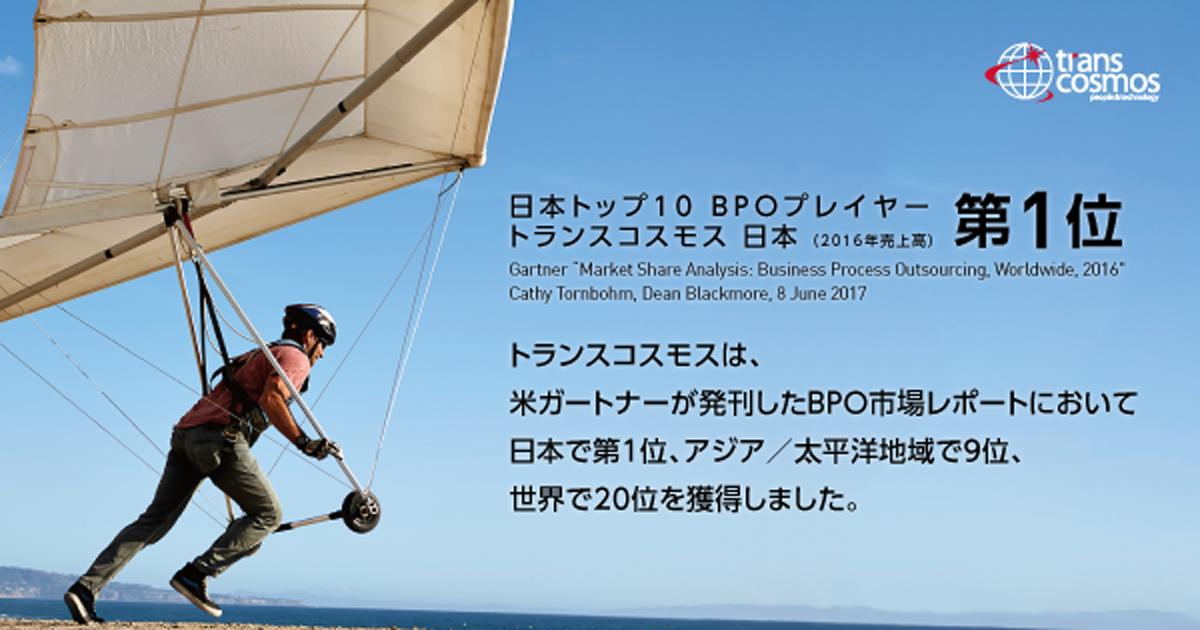 日本トップ10 BPOプレイヤー トランスコスモス 日本 第1位