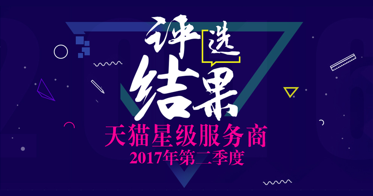 FIVE-STAR SERVICE PROVIDER in the second season of 2017 by TMALL