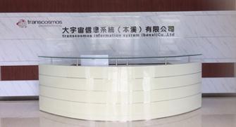 大宇宙信息系統(本渓)有限公司