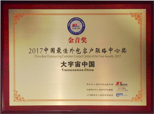 """2017 Golden Voice Award- China Best Outsourcing Customer Contact Center of the Year Awards, 2017"""