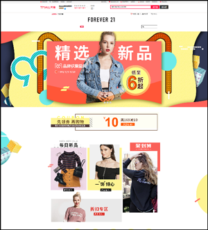 FOREVER 21 Official Chinese Website