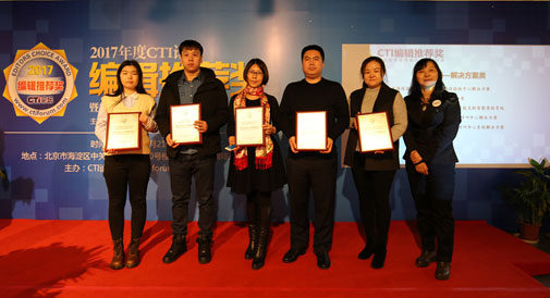 Yu Gao, BD Manager of Contact Center Business Division at transcosmos China at the award ceremony (second from left)