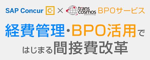 経費管理・BPO活用ではじまる間接費改革