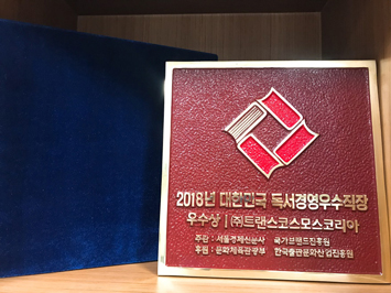 2018 Excellent Award of the Republic of Korea Excellent Reading Culture Business Certification