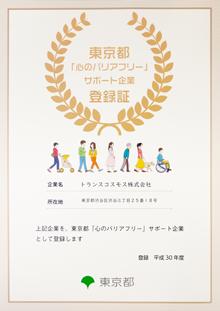 東京都「心のバリアフリー」サポート企業登録証