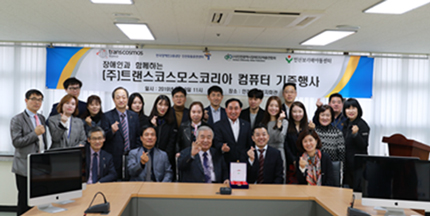 "Donates computers to the ""Incheon Differently Abled Federation"" of Republic of Korea"