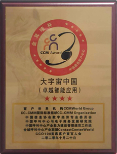 "Award plaque: ""Golden Headset – China's Best Customer Center Excellent Intelligent Application Award"""
