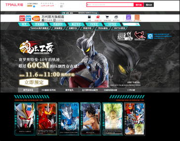 "TMALL ""BANDAI Official Flagship Store"""
