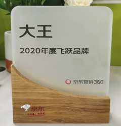 """Breakthrough Brands 2020"" award by JD Marketing 360"