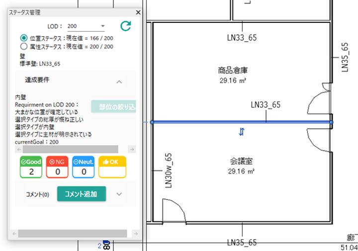 図3 パネル(図中左)画面と着色(青)された部材(図中右)