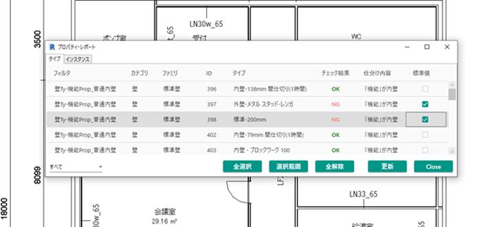図5 仕様情報の自動チェック画面