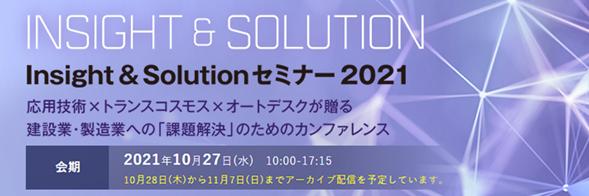Insight & Solution セミナー2021 応用技術×トランス・コスモス×オートデスクが贈る建設業・製造業への「課題解決」のためのカンファレンス