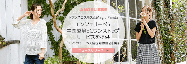 ANGELIBE transcosmos and Magic Panda