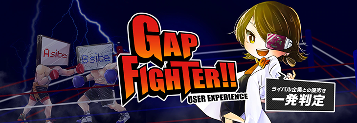 GapFighTer!! USER!! EXPERIENCE ライバル企業との優劣を一発判定