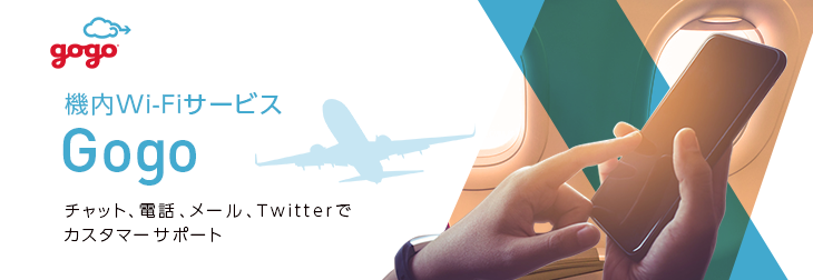 Inflight Internet Service Gogo Customer Support via Chat, Call, and Twitter