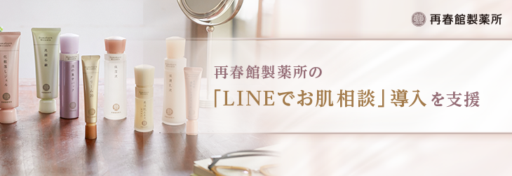 "Assisted Saishunkan in implementing ""Skin Care Counselling Services by LINE"""