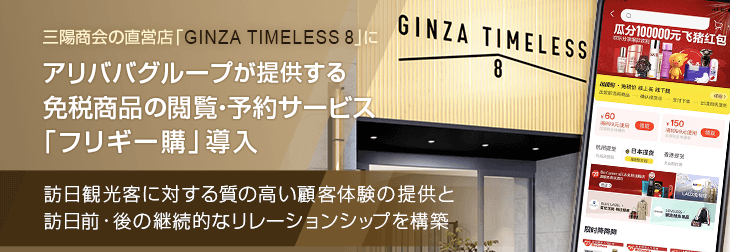 Deployed Fliggy Buy Alibaba Group's service to browse & book duty-free items, to GINZA TIMELESS 8 SANYO SHOKAI's company-operated store