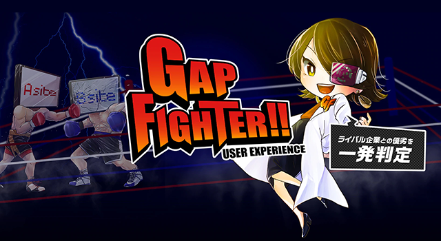 GapFighTer USER EXPERIENCE ライバル企業との優劣を一発判定