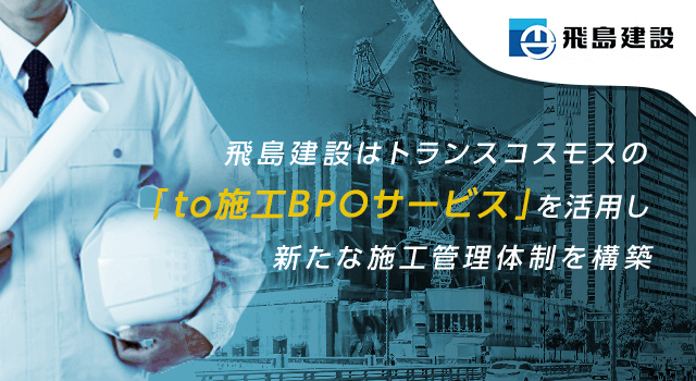 "TOBISHIMA CORPORATION develop a new construction management framework by leveraging transcosmos "" to Construction BPO services"""