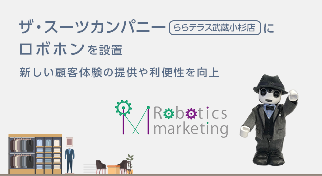 "Deliver new customer experience by deploying RoBoHoN in ""THE SUIT COMPANY STORE"""