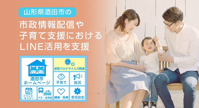 transcosmos and transcosmos online communications assist Sakata City, Yamagata Prefecture, to provide municipal information including child care support using LINE