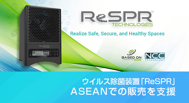 "RECOMM enhances sales activities for ""ReSPR,"" the air sanitizer"