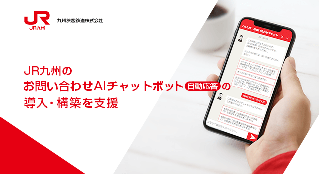 Rtranscosmos helps JR Kyushu implement & build customer support AI chatbot (auto response)