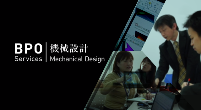BPO Services|機械設計 Mechanical Design