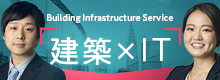 Building Infrastructure Service 建築 × IT
