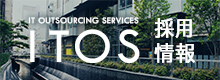 IT OUTSOURCING SERVICES ITOS 採用情報
