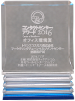Oracle Excellence Awards 2016 トロフィー