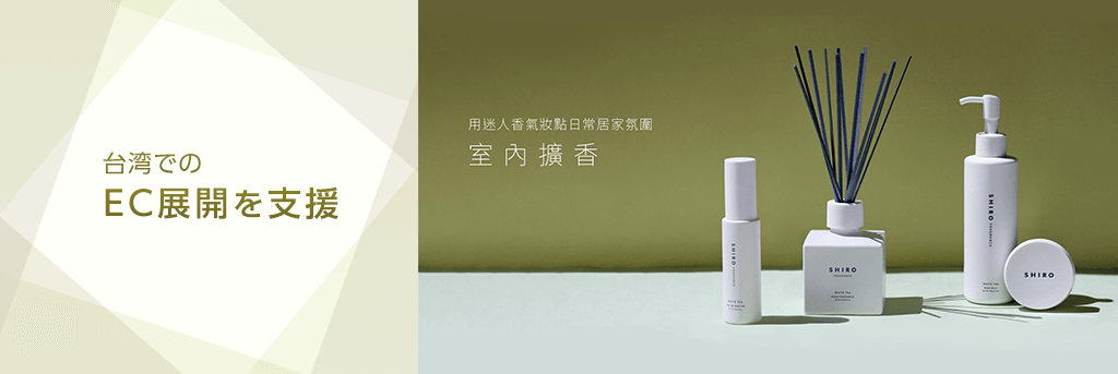 "transcosmos Taiwan supports cosmetics brand ""SHIRO"" with one-stop e-commerce business"
