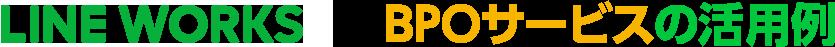 LINE WORKS × BPOサービスの活用例