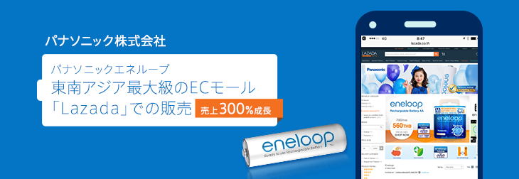 "Sell Panasonic Eneloop on ""Lazada"", a dominant e-commerce shopping mall in South East Asia"